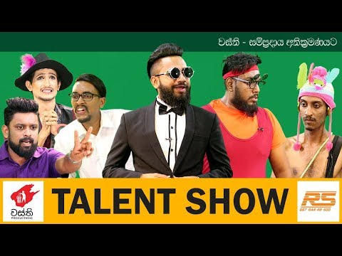 Download Talent Show - Wasthi Productions HD Mp4 3GP Video and MP3
