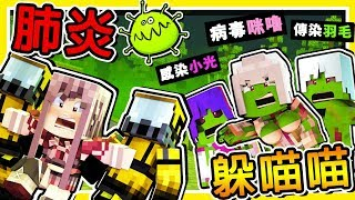 Minecraft 如果麥塊有【肺炎病毒】😂!! 千萬別碰【會嚴重感染】!! 只要200秒【角色自爆】!! 全字幕