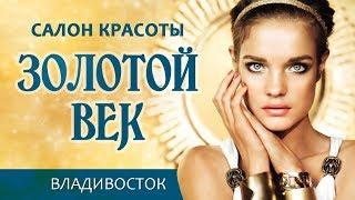 Золотой век. Салон красоты во Владивостоке