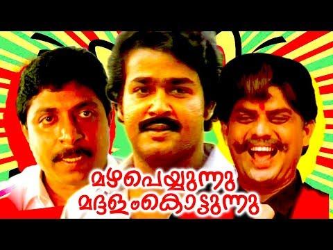 Super Hit Malayalam Full Movie | Mazha Peyyunnu Maddalam Kottunnu | Evergreen Comedy Full Movie