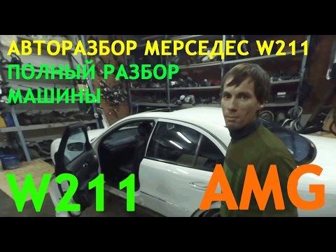 Авторазбор Mercedes Benz w211 за 2 дня ! Полный разбор машины. Авторазбор как бизнес.