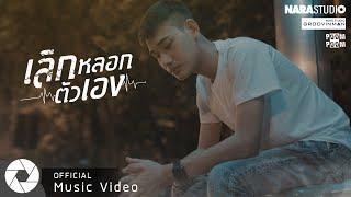 เลิกหลอกตัวเอง - Poom Poom (Official Music Video)