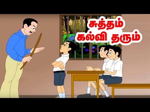 சுத்தம் கல்வி தரும் - Cleanliness - Moral Values stories in tamil - Tamil stories for kids