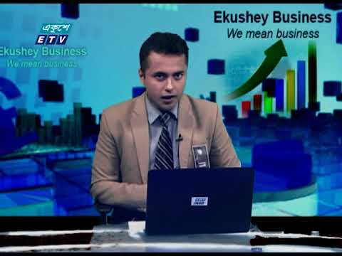 Ekushey Business || একুশে বিজনেস || Part 01 || 13 August 2020 || ETV Business