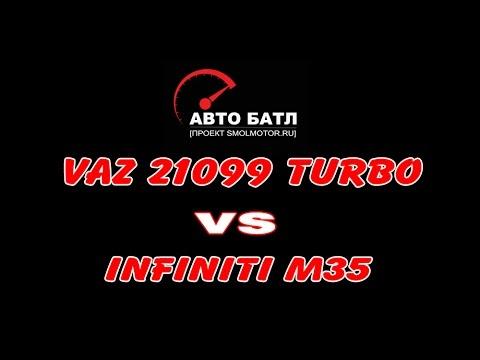 Заезд турбо ВАЗ 21099 и Инфинити М35