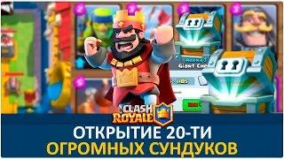 Открываю 20+ огромных сундуков | Clash Royale