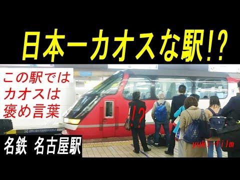 日本一カオスな駅!? 「名鉄 名古屋駅」。この駅でカオスの言葉は褒め言葉!! Meitetsu Nagoya Station. Nagoya/Japan.