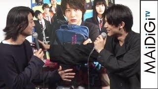 中川大志&伊藤健太郎が仲良すぎ!互いに「ずっと一緒にいた感じ」映画「覚悟はいいかそこの女子。」学生限定試写会1