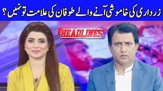 Headline at 5 With Uzma Nauman And Habib Akram | 10 August 2018 | Dunya News