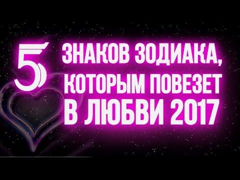 Гороскоп дева женщина на 12 мая 2017