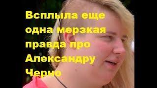 Всплыла еще одна мерзкая правда про Александру Черно. ДОМ-2 новости