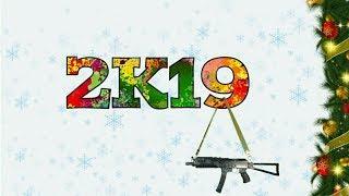 Обзор поделок за 2018 год | Судьба 2 партии АК-74 | ПКП Печенег | Что ожидать от 2019 года?