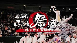 菊池白龍inふるさと祭り2018熊本県菊池市