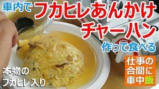 車内でフカヒレあんかけチャーハンを作って食べる【仕事の合間に車中飯】