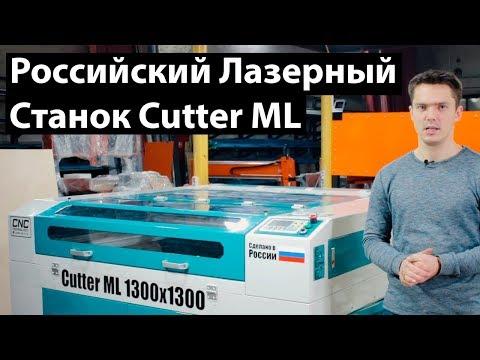 Лазерный станок с ЧПУ Cutter ML