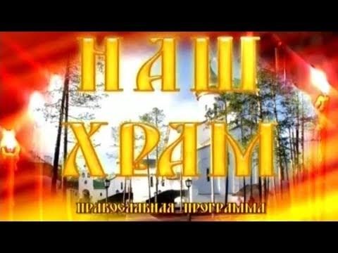 Греческая православная церковь официальный сайт