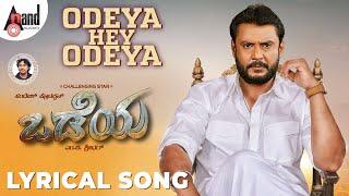 Odeya Hey Odeya | Lyrical Video | Challenging Star Darshan | M.D.Shridhar | N.Sandesh | Arjun Janya