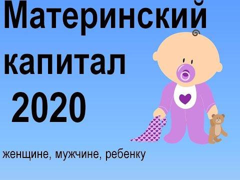 Материнский капитал 2020 | Кому, как получить