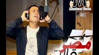 تحميل اغاني اغنية عمرو دياب مصر قالت MP3