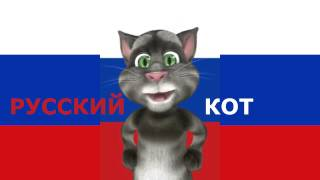 Русский Кот - Путин может