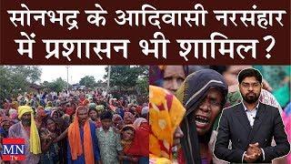 Waman Meshram on Sonbhadra Issue, Announced the Nationwide