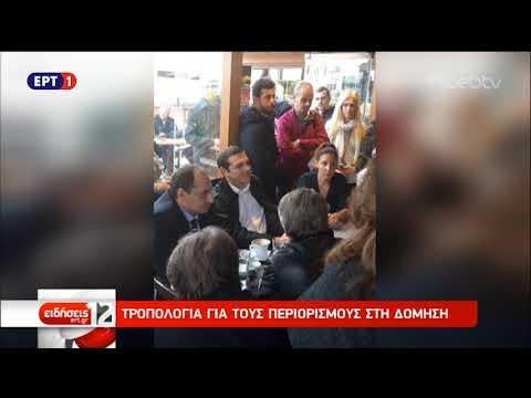 Επίσκεψη του Πρωθυπουργού στις πυρόπληκτες περιοχές στο Μάτι | 28/11/18 | ΕΡΤ