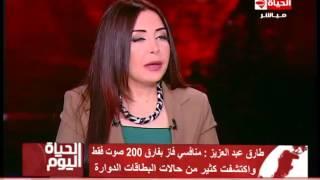 الحياة اليوم - طارق عبد العزيز   الإنتخابات عمل بشري معرض للخطأ والصواب