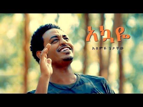 Download Alemye Getachew - Akuaye | አኳዬ - New Ethiopian Music 2018 (Official Video) HD Mp4 3GP Video and MP3
