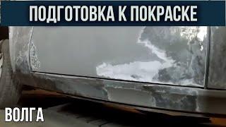 Подготовка к покраске.  Передний бампер, крылья, двери, пороги. Волга