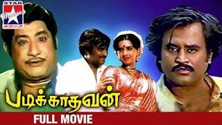 Padikathavan Tamil Full Movie HD | Sivaji Ganesan | Rajinikanth | Ilayaraja | Star Movies