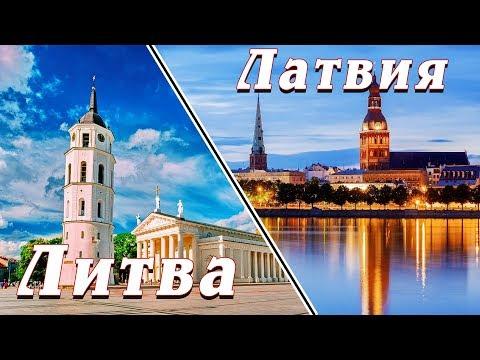 Путешествие по Скандинавии на автомобиле часть 1 Литва, Латвия / Автопутешествие.