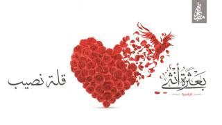 اغاني طرب MP3 الراسية - قلة نصيب (النسخة الأصلية)   مبادرة حمدان بن محمد للابداع الأدبي تحميل MP3