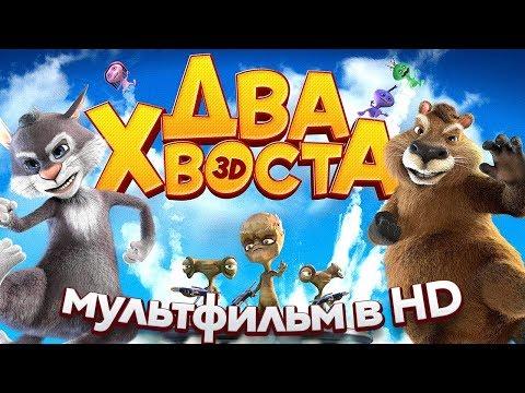 ДВА ХВОСТА / Смотреть мультфильм в ХД