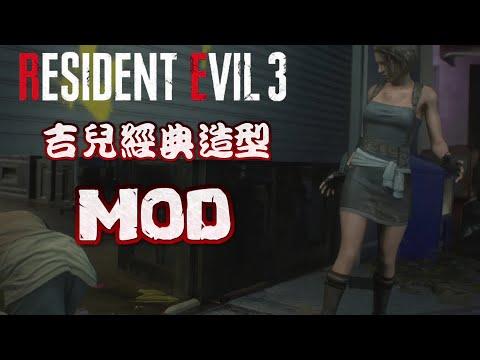 吉兒經典造型 MOD Resident Evil 3 remake Demo (生化危機3 重製版)