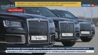 """Лимузин """"Кортеж"""" .На чём приехал Путин на инаугурацию"""