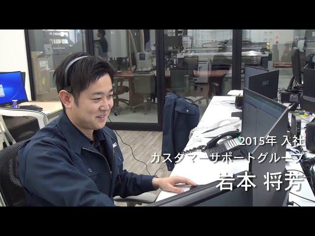 コムネット株式会社 社員インタビュー② カスタマーサポートグループ