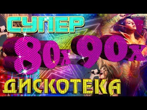 Супер ДИСКОТЕКА 80-х - 90-х