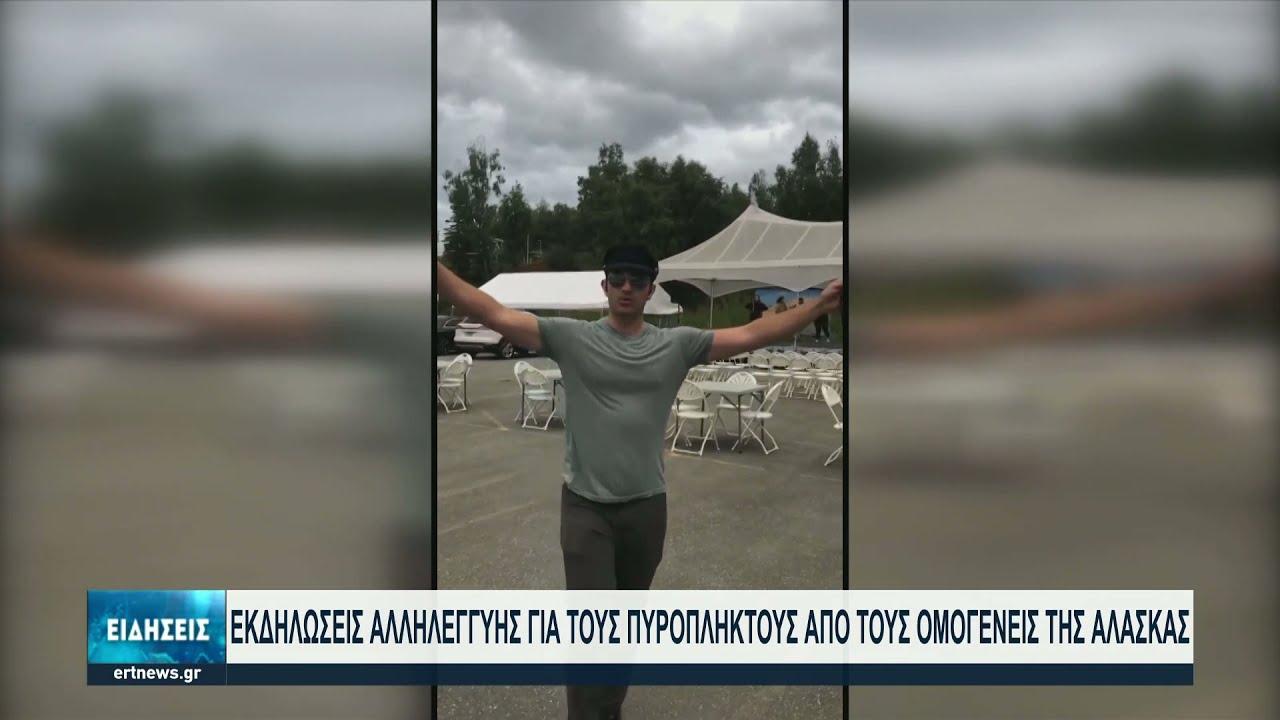 Η ελληνική ομογένεια στην Αλάσκα στηρίζει τους πυρόπληκτούς   20/08/2021   ΕΡΤ