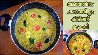 മുട്ടക്കറി ഇങ്ങനെ തയ്യാറാക്കി നോക്കൂ 👌😋/Easy Egg Curry Recipe