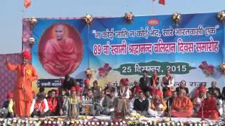 Swami Sampurnananad Ji Speech