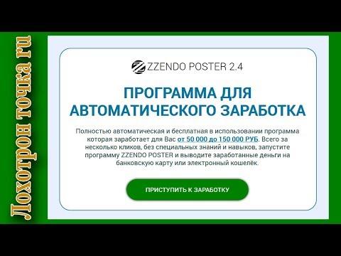 Новый ЛОХОТРОН! Zzendo Poster- Автоматическая программа для заработка