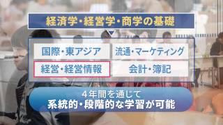 下関市立大学経済学部国際商学科編
