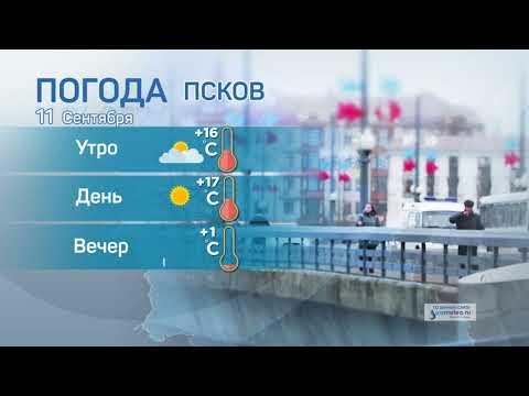 Прогноз погоды / 11.09.2021