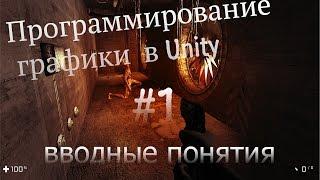 Программирование 3д графики в Unity #1 - Вводные понятия