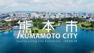Quality Living City Kumamoto, JAPAN 4K 熊本市