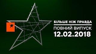 Больше чем правда – выпуск 45 от 12.02.2018 – государственная мафия Украины
