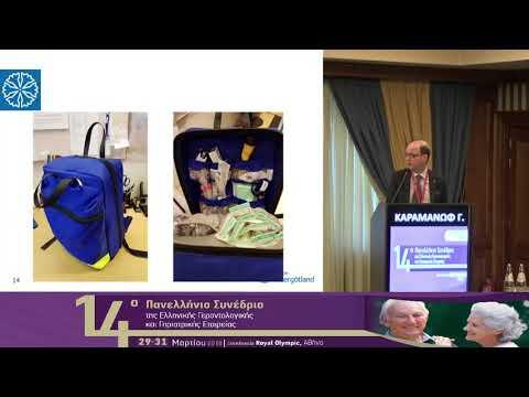Καραμανώφ Γ. - Η εμπειρία του πρώτου έτους λειτουργίας μιας κινητής γηριατρικής μονάδας για κατ΄ οίκον νοσηλεία στην Σουηδία