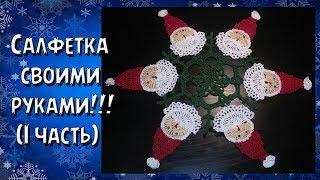 Салфетка своими руками! Вязание крючком! // The cloth with your hands! Crochet!
