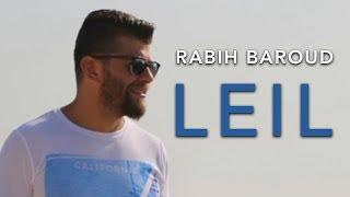 تحميل اغاني Rabih Baroud - Leil | ربيع بارود - ليل MP3