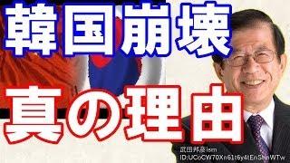 武田邦彦 韓国崩壊、真の理由とは? 異常国家の末路